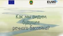 Бассейновые советы